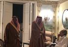 صور| «الملك سلمان» يقبل يد أخيه «الأمير طلال»