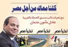 صور.. «كلنا معاك من أجل مصر» تواصل حصد توقيعات المواطنين