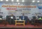 انطلاق فعاليات المؤتمر الدولي لسلامة الغذاء بجامعة السادات