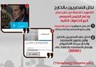 «علشان تبنيها» توفر استمارات على موقعها الإليكتروني لجمع توقيعات المصريين بالخارج
