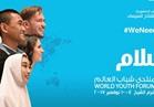 نجوم الفن يشاركون بمنتدى شباب العالم في شرم الشيخ