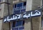 أطباء تطالب بلقاء وزير المالية بسبب رفض المراقبين صرف حافز الطوارئ