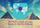 بالفيديو .. سألنا الشباب : ما الذى تريد مناقشته فى منتدى شباب العالم ؟