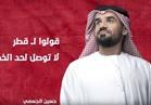 فيديو| الجسمي يهاجم قطر بأغنية «ما عاد للخاين عذر»