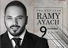 غدًا .. رامي عياش علي موعد مع الجمهور المصري بحفل جامعة مصر