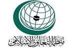 التعاون الإسلامي تنشئ مركزًا لمكافحة الإرهاب الإلكتروني