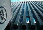 البنك الدولي: صرف مليار و150 مليون جنيه لدعم برنامج الإصلاح الاقتصادي بمصر