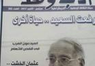 قراءات في النسق الفكري لرئيس جامعة القاهرة بمجلة ثقافية