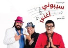 اليوم.. أول عرض لمسرحية «سيبونى أغنى» لسمير غانم في الرياض