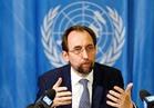 المفوض السامي: انتهاك حقوق الإنسان تُكلف البشرية ثمناً باهظاً