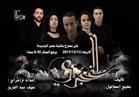 الغجرى على مسرح مكتبة مصر الجديدة.. الأربعاء