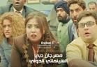 نفاد تذاكر «طلق صناعي» قبل يوم عرضه بـ«دبي السينمائي»