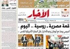 تقرأ في «الأخبار» غدًا: قمة مصرية ـ روسية .. اليوم