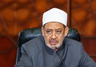 شيخ الأزهر: مصر قادرة على تجاوز الصعاب ودحر الإرهاب  فيديو