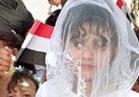 """""""مساعدة الأحداث"""" تنتهي من مقترح مشروع قانون لتجريم زواج القاصرات"""