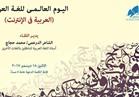 ساقية الصاوي تحتفل باليوم العالمي للغة العربية الأسبوع المقبل