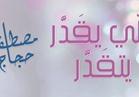 "هاني محروس يستعد لطرح ""اللي يقدر يتقدر"" لـ مصطفي حجاج"