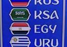 مصر في المجموعة الأولى بجانب روسيا وأوروجواي والسعودية