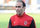 عبد الحفيظ: مجموعة مصر في كأس العالم «صعبة»