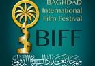 مهرجان بغداد السينمائي الدولي يكشف أسباب توقفه المفاجئ
