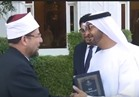 """وزير الأوقاف يهدي ولي عهد أبو ظبي كتاب """"فلسفة الحرب والسلم"""""""