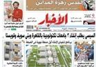 تقرأ في «الأخبار» الأربعاء: السيسى يطلب إنشاء ٣ جامعات تكنولوجية