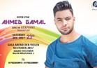 أحمد جمال يحتفل برأس السنة في ألمانيا