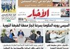 أخبار الخميس| انفراجة في أزمة البنسلين.. ضخ ٢٠٠ ألف حقنة اليوم