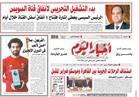 تقرأ في جريدة أخبار اليوم: بدء التشغيل التجريبي لأنفاق قناة السويس