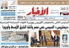 تقرأ في جريدة الأخبار: مفاعل الضبعة رقم «١» في الأمان على مستوى العالم