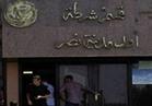 اليوم.. مرافعة الدفاع في إعادة محاكمة متهم بـ«اقتحام قسم مدينة نصر»