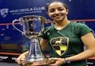 الوليلي بطلة العالم للإسكواش: مصر تسيطر على اللعبة حاليًا