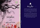 قريبا.. «منكوشة» عن الهيئة العامة للكتاب تتناول العلاقة بين الرجل والمرأة