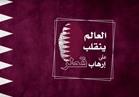فيديوجراف| 2017 العالم ينقلب على إرهاب قطر
