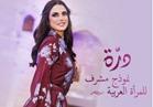 انتي الاهم تشيد بالفنانة درة كنموذج مشرف للمرأة العربية