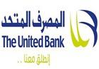 """المصرف المتحد يطلق حملة صندوق """"رخاء"""" النقدي المتوافق مع أحكام الشريعة"""