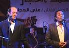 الخميس.. على وأحمد الحجار ضيفا عمرو الليثي