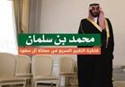 فيديوجراف| محمد بن سلمان.. «الأمير الطامح» يقود قاطرة التغيير في المملكة