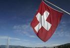 سويسرا تلغي تجميد أصول مصرية