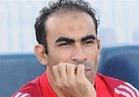 عبد الحفيظ: مباراة سموحة كانت صعبة ويقابل الأهلي سوء توفيق بسبب الإصابات