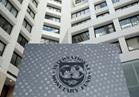 بيان صندوق النقد بشأن الموافقة على صرف شريحة ملياري دولار لمصر