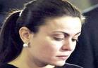 تأييد التحفظ على أموال زوجة علاء مبارك.. ورفع حظر السفر
