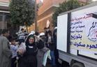 «من أجل مصر» توزع 30 ألف كيلو لحوم على الأسر الفقيرة