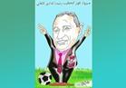 إبداعات القراء| كاريكاتير لرئيس النادي الأهلي محمود الخطيب