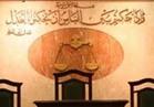 """حجز محاكمة المتهمين بحرق كنيسة """" كفر حكيم """" لـ 20 فبراير للحكم"""