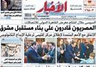 تقرأ في جريدة الأخبار غداً : السيسى: المصريون قادرون على بناء مستقبل مشرق