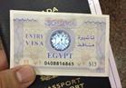 مصر تمنح «التأشيرة الإلكترونية» لـ46 دولة