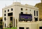 الإسلاموفوبيا يشيد بتحذير الخارجية المصرية من احتمال نقل السفارة الأمريكية في إسرائيل إلى القدس