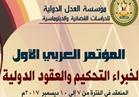الخميس.. انطلاق فعاليات المؤتمر العربي الأول لخبراء التحكيم بالقاهرة