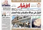 تقرأ في الأخبار غدًا: بوتين يؤكد للسيسى دعم روسيا لمصر فى مكافحة الإرهاب